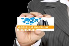 Помогу зарегистрировать недорого домен и дам бесплатный хостинг 19 - kwork.ru