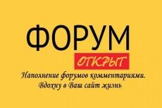 Описание Ваших товаров или услуг 8 - kwork.ru