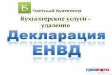 Декларация ЕНВД 18 - kwork.ru