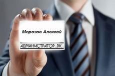 Создам визитку одностороннюю 4 - kwork.ru