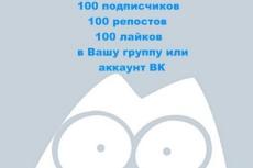 1000 лайков на видео в youtube 3 - kwork.ru