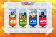 Полное оформление вк на основе готового шаблона Аватарка+баннер+меню 6 - kwork.ru