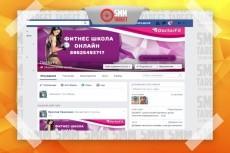 Сделаю живую видео обложку на Фейсбук для бизнес страницы 16 - kwork.ru