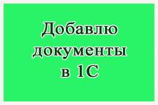 Помогу решить вопрос в 1С Бухгалтерия или в 1С Управление торговлей 6 - kwork.ru