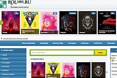 Онлайн кинотеатр + Модули наполнения и 1600 новостей на сайте 2 - kwork.ru