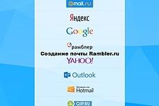 Зарегистрирую необходимое количество почтовых ящиков в любом почтовике 14 - kwork.ru