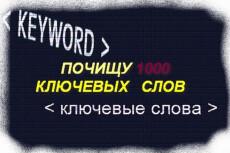 соберу ВСЕ запросы для вашего сайта 3 - kwork.ru