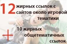 12 вечных ссылок с Жирных трастовых сайтов около спортивной тематики 6 - kwork.ru