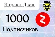 Привлеку 400 подписчиков на Ваш канал в Дзен + 100 like на статьи 18 - kwork.ru