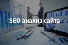 Качественный аудит сайта с рекомендациями 14 - kwork.ru