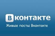 репосты вконтакте 50 шт (живые) 3 - kwork.ru