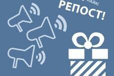лайк в вконтакте 3 - kwork.ru