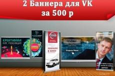 Создам уникальную шапку для сайта 12 - kwork.ru