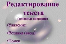 Перенесу текст с любого носителя 3 - kwork.ru