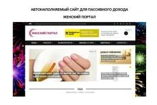 Напишу хорошие уникальные тексты до 6 000 знаков для вашего сайта 19 - kwork.ru
