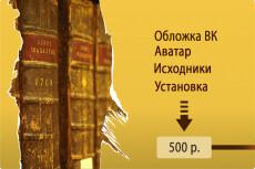 Создам обложку для сообщества ВКонтакте + аватар в подарок 7 - kwork.ru