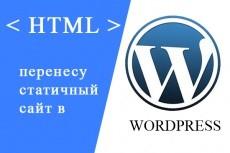 натяну html шаблон на wordpress 7 - kwork.ru