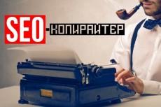 500 уникальных пользователей на Ваш сайт 5 - kwork.ru