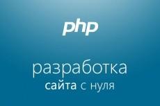 Сделаю веб-сайт 6 - kwork.ru