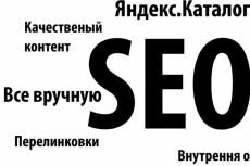 подберу семантическое ядро ключевых запросов для раскрутки сайта 6 - kwork.ru