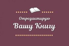 Отредактирую художественный текст 3 - kwork.ru
