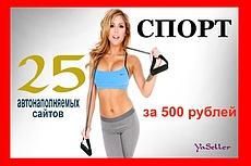 Продам сайт по теме Спорт 2500 статей автообновление и бонус 9 - kwork.ru