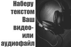 Наберу англоязычный текст 4 - kwork.ru