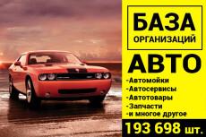 База рекламных агентств 68830 шт 9 - kwork.ru