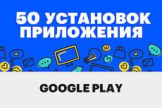 Сделаю 50 установок Вашего мобильного приложения из Google Play Market 14 - kwork.ru