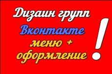 сделаю оригинальную шапку и посты для соцсетей 15 - kwork.ru