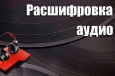 Переведу видео любой сложности в текст 5 - kwork.ru