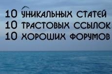 20 ссылок с профилей 5 - kwork.ru