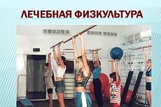 Составлю план тренировок для похудения 22 - kwork.ru