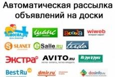 10 Продающих объявлений на Авито 50 - kwork.ru