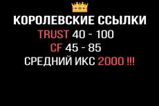11 естественных ссылок на трастовых сайтах 5 - kwork.ru