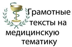 Напишу статью, текст 30 - kwork.ru