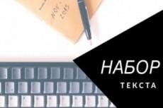 Печатание любой сложности текста 5 - kwork.ru