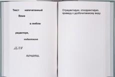 переведу инструкции, описания на русский язык 3 - kwork.ru