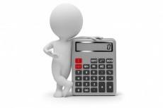 Помогу с ведением бухучета и налогового учета 20 - kwork.ru