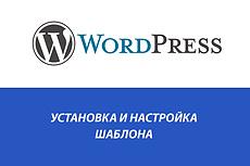 Подключу виджет обратного звонка для сайта 37 - kwork.ru