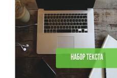 Написание уникальных текстов до 5000 знаков проф. копирайтером 16 - kwork.ru