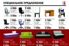 Многостраничное издание. Брошюра 15 - kwork.ru