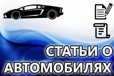 Напишу качественную статью на тему медицины и здоровья 6 - kwork.ru