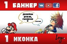 Создам баннер на YouTube канал и для групп Vk 10 - kwork.ru
