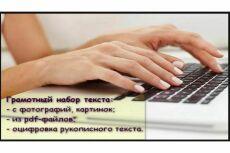 Наберу текст в Word. Быстро, качественно, без ошибок 4 - kwork.ru