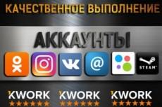 Проверю тексты на уникальность 9 - kwork.ru