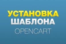 Настройка WordPress 21 - kwork.ru