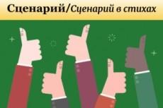 1 загадка из сценария для квеста 33 - kwork.ru