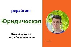 Тексты юридические. Напишу текст на юридическую тематику 4 - kwork.ru