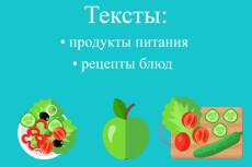Напишу текст на тему спортивное меню и питание, рецепты блюд 15 - kwork.ru